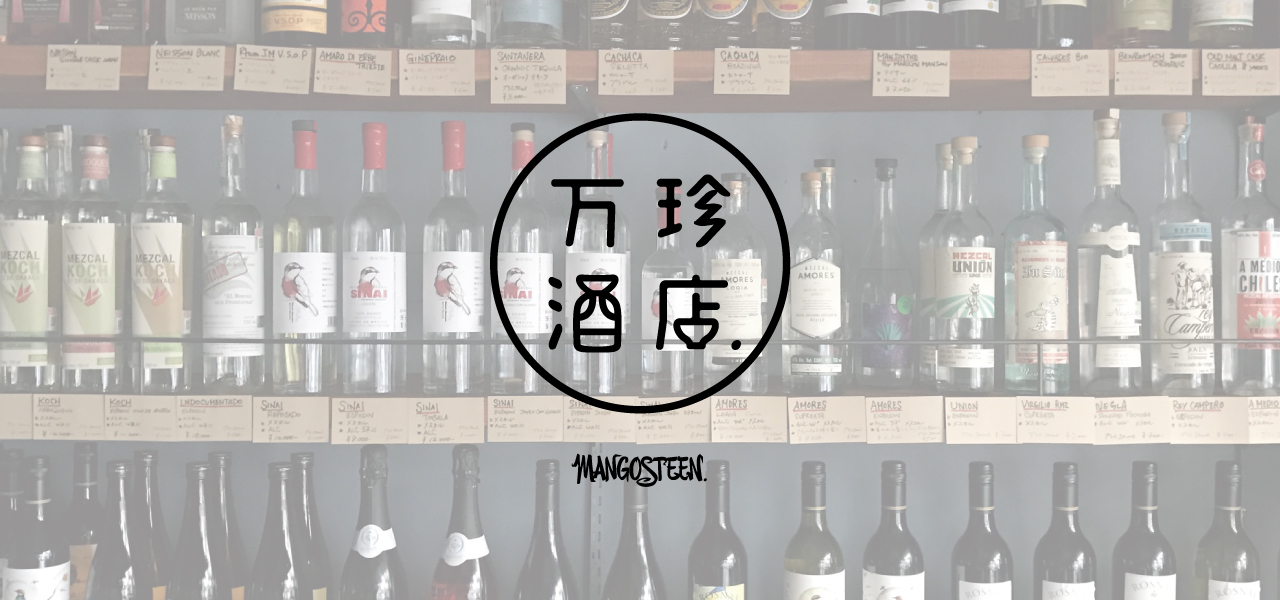 万珍酒店 -by MANGOSTEEN-