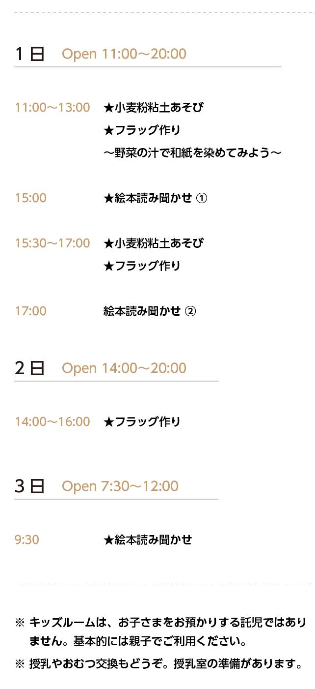 kids-timetable